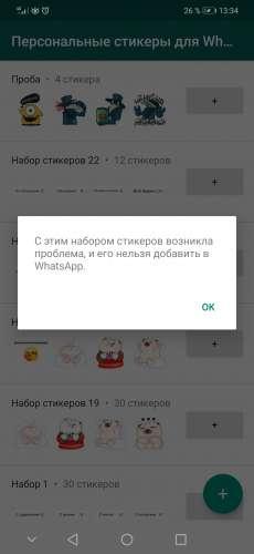 Украшательства для WhatsApp - 4PDA