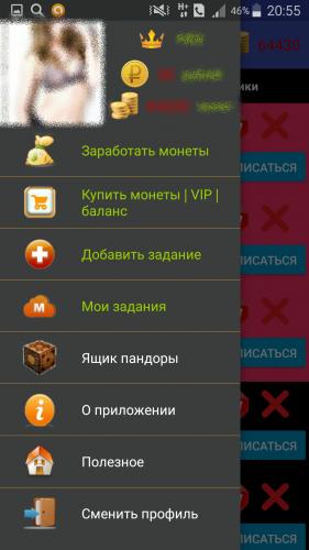 накрутка инстаграм 4pda